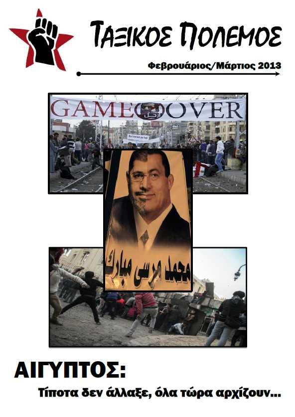 Egypt-2013-Gr